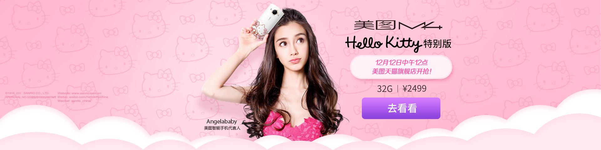 Hello Kitty双12抢购